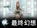 最终幻想7 重制版